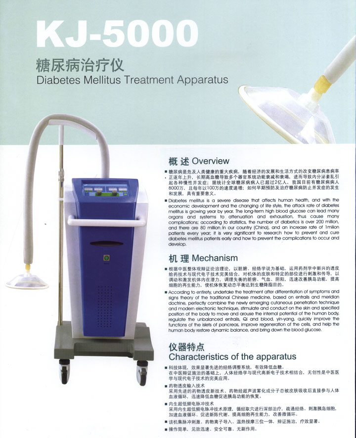 elite糖尿病治疗仪kj-5000