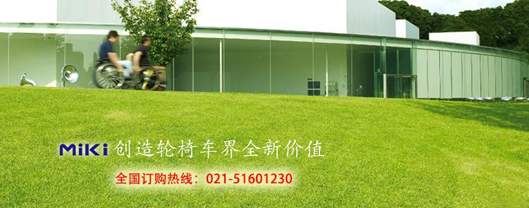 三贵轮椅康复器材(上海)有限公司 三贵轮椅