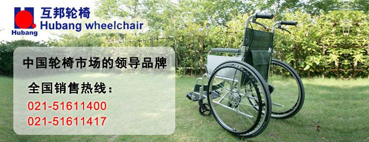 上海互邦医疗器械有限公司-上海互邦轮椅价格